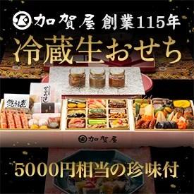 【冷蔵 おせち 高級】老舗旅館 加賀屋 冷蔵おせち 4人前 和風 三段重 全54品 高級おせち きら