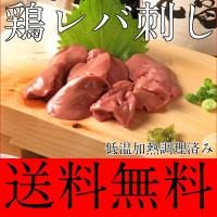 【送料無料】【低温加熱調理鶏レバー刺し100g×5パック】レ