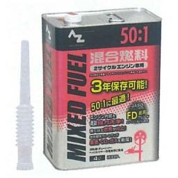 エーゼット 50:1混合燃料 4L FG016【発電機 刈払