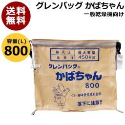 田中産業 グレンバッグかばちゃん 800L [PP] TNK