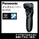 *パナソニック メンズシェーバー 3枚刃 ES-RT26-K