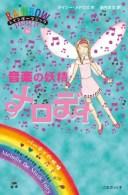 【中古】音楽の妖精メロディー (レインボーマジック 16)/デイジー・メドウズ、田内 志文