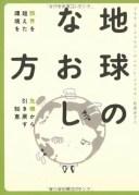 【中古】地球のなおし方/デニス・メドウズ、枝廣 淳子、ドネラ・H.メドウズ