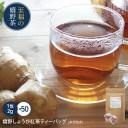 嬉野茶 しょうが紅茶ティーバッグ(2g×50)お茶 日本茶 和紅茶 茶葉 国産紅茶 うれしの紅茶 九州 佐賀県産 タグ付