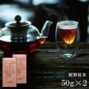 嬉野茶 うれしの紅茶(50g×2)希少品種ザイライ100% 渋みのある国産紅茶 2年以上熟成紅茶 楽天デイリーランキング第4位 九州 佐賀県産 茶