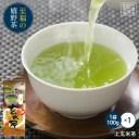 嬉野茶 上玄米茶(100g)お茶 日本茶 緑茶 煎茶 茶葉 玉緑茶 ぐり茶 九州 うれしの茶