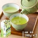 農家直送 高級 嬉野茶(100g×3)