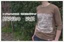 オーガニックコットン7分袖(7分丈)Tシャツ:柿渋染め 渋紙