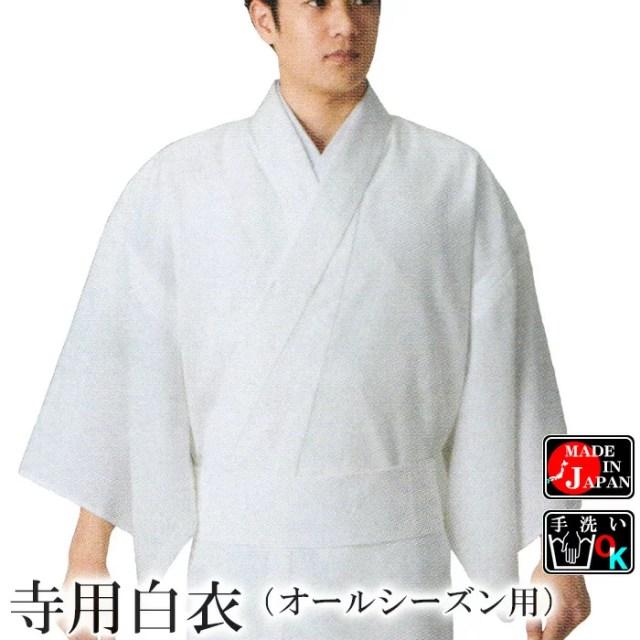 僧侶用白衣(通年用) 寺院用法衣 僧侶 住職 神職 神主用白衣(はくい/びゃくえ/はくえ) 法要 祭
