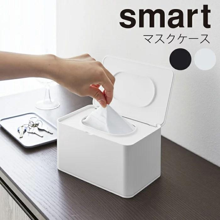 YAMAZAKI スマート マスクケース ボックス 箱 おしゃれ マスク 収納 玄関 エントランス