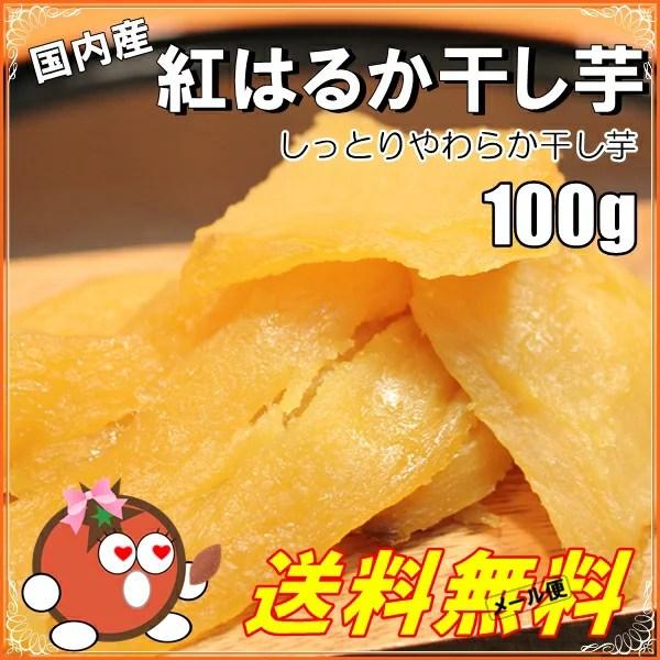 しっとり 干し芋 お試し100g 無添加 国産紅はるか100%