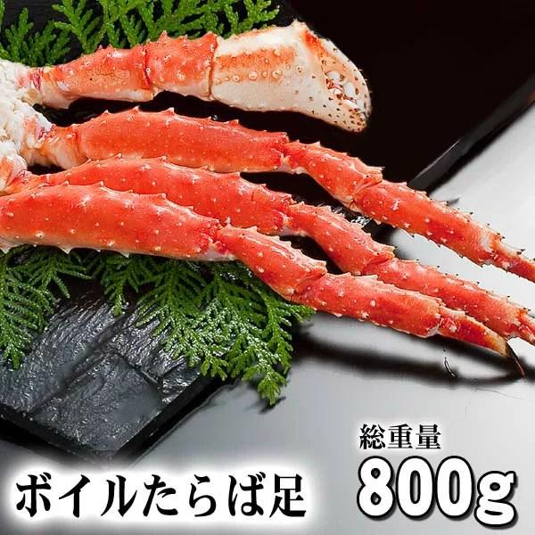 タラバガニ たらばがに カニ足 800g前後 ボイル冷凍 たらば蟹贈答用のかに足です。たらば蟹の身は甘みがあり、焼きガニや、かに飯もできます。カニ通販、北海道グルメ食品 魚介類・カニ タラバガニ ボイル(ギフト)