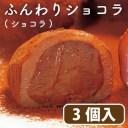【ホワイトデー】ふんわりショコラ (ショコラのみ3個入)