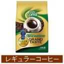 キーコーヒー グランドテイスト まろやかなマイルドB330g×3