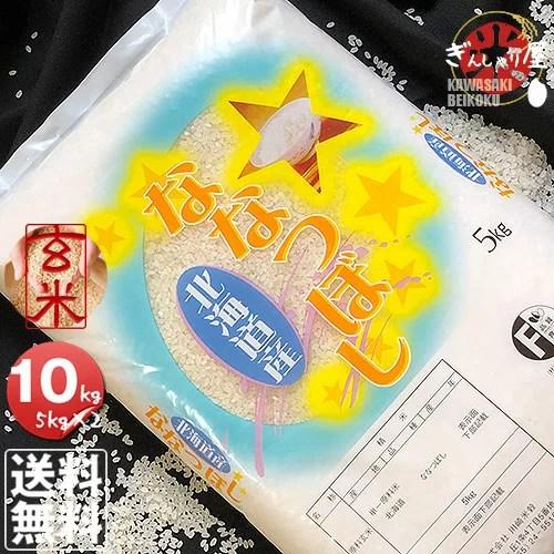 30年産 北海道産 ななつぼし 玄米 10kg (5kg×2袋セット)<玄米/白米/分づき米>【送料