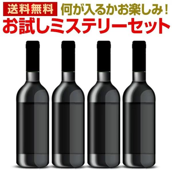 ワイン セット 【送料無料】当店厳選!お試しワインが4本入ります!ミステリーワインセット!【赤ワイン×2本、白ワイン×1本、スパークリングワ
