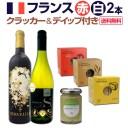 【送料無料】≪ワインを楽しむためにおすすめのクラッカー&デイップ付き≫フランス赤白ワイン2本セット★