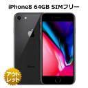 【未使用品】 iPhone8 64GB SIMフリー 正規リファービッシュ未使用品 白ロム バッテリー100% 本体 スマホ 利用制限表示(-)(利用制限対象外) 整備済 新品