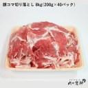 【国産・九州産】 豚コマ切り落とし 8kg(200g×40パック) 豚小間 こま切れ 切落とし 冷凍 豚肉 お取り寄せ お取り寄せグルメ