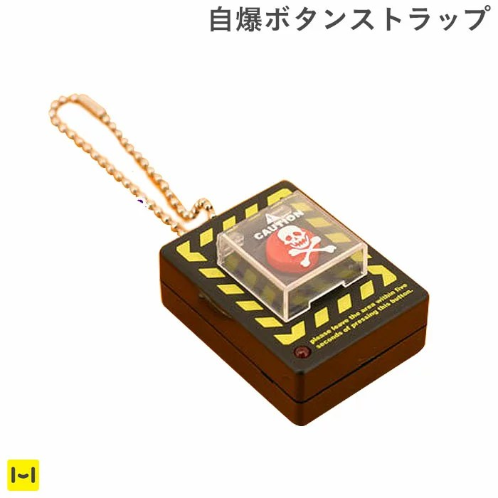 Hamee Strapya -Rare cell phone accessories from Japan at kawaii online superstore- | 日本樂天市場: 推自殺性爆炸按鈕手機吊帶 ...