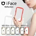 【一部予約】iFace 透明 クリアケース iPhone8