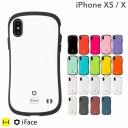 【公式】iphone x iphone xs ケース iFace First Class Standard sense pastel【 スマホケース……