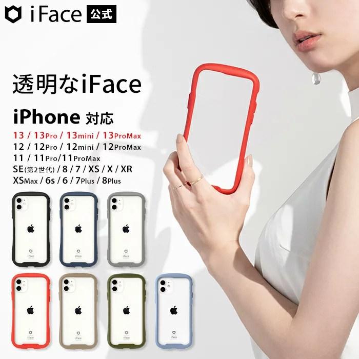 【公式】iFace iphone13 ケース 13pro 13mini 13promax iphon