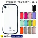 【公式】iFace 保証付き iphone8 iphoneSE 第2世代 se2 ケース iphone7 iphone6s iphone6 iFac……