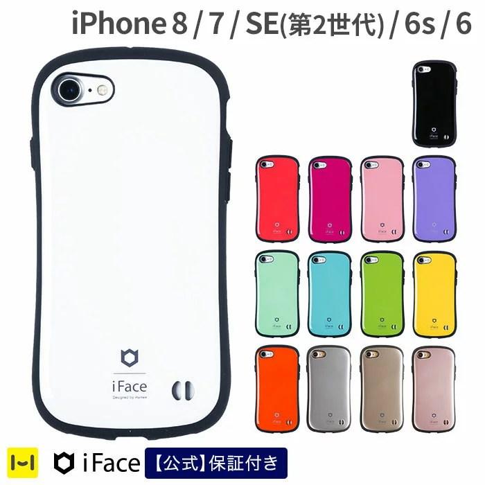 【公式】iFace 保証付き iphone8 iphoneSE 第2世代 se2 ケース iphon