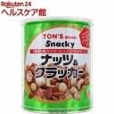 【訳あり】トン ナッツ&クラッカー缶(535g)【TON'S】
