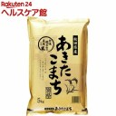 秋田県産あきたこまち 別格(5kg)