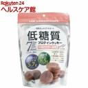 低糖質プロテインクッキー ココア味(168g)【carbo_1】【味源(あじげん)】