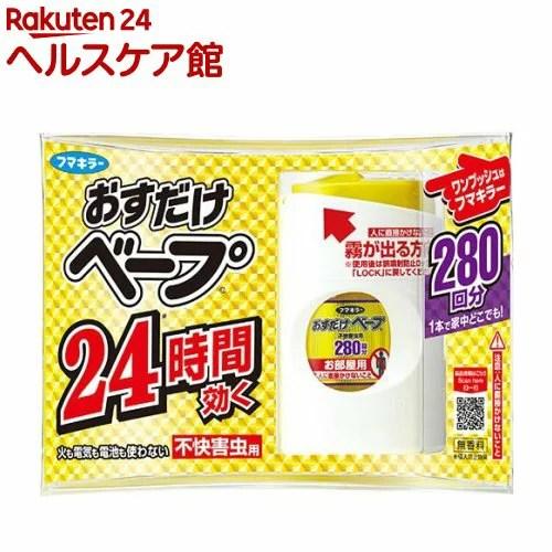 フマキラー おすだけベープ ワンプッシュ式 280回分セット 無香料(本体+取替)【おすだけベープ】