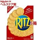 リッツクラッカー S(128g*5箱セット)【リッツ】