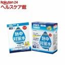 熱中対策水パウダー グレープフルーツ味(41g*5袋*20箱)【熱中対策水】