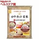 令和元年産 金芽ロウカット玄米(2kg)【東洋ライス】