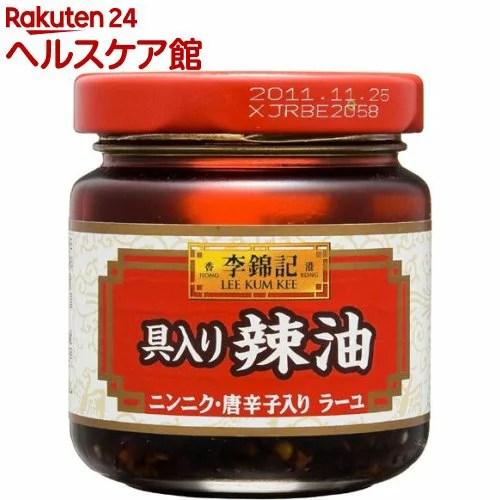 【楽天市場】李錦記 具入り辣油(85g)【李錦記】:ケンコーコム