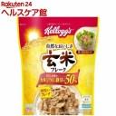 ケロッグ 玄米フレーク 袋(220g)【玄米フレーク】