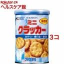 ブルボン 缶入ミニクラッカー(75g*3コセット)【ブルボン】[防災グッズ 非常食]