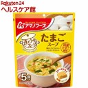 アマノフーズ きょうのスープ たまごスープ(5食入)【アマノフーズ】