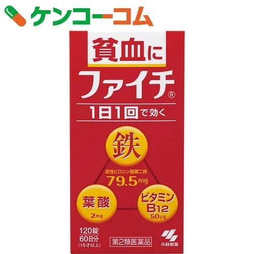【第2類医薬品】ファイチ 120錠【8_k】