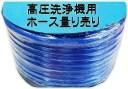 高圧洗浄機用 水道ホース計り売り 内径φ15mm