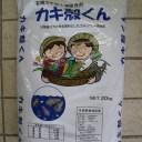 【今だけ送料無料】カキ殻くん 20kg有機カキ殻土壌改良剤