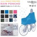 送料無料【kilakila*キラキラ】チャリーポンポン w.p.c レインポンチョ レインコート 自転車 撥水 アウトドア 雨 雨具 雑貨 レディース