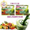 1,000円 ぽっきり フルーツ 青汁 オレンジ風味 82種類の野菜酵素 3g×50 スティック 植物性乳酸菌入り 送料無料