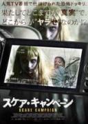 【中古 DVD】▼スケア・キャンペーン【字幕】▽レンタル落ち【ホラー】