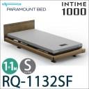 【RQ-1132SF】【1+1モーター】パラマウントベッド 電動ベッド 介護ベッド【ベッドフレームのみ】【日本製】