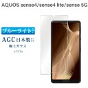 ブルーライトカット AQUOS sense4 lite AQUOS sense5 5G ガラスフィルム 日本旭硝子 AGC 強化……