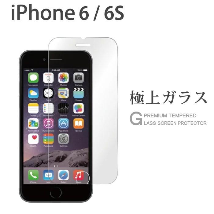 iPhone6s ガラスフィルム iPh