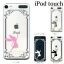 iPod touch 5 6 ケース iPodtouch ケース iPod touch 5 6 ケース カバー ティンカーベル 妖精 TYPE3 / 第6世代 対応 ケース カバー か..